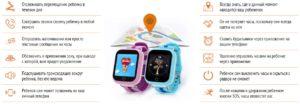 Наручные смарт-часы Smart Baby Watch (Q750