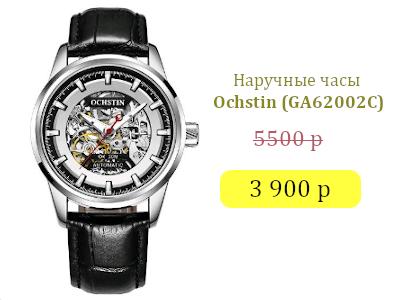 Наручные часы Ochstin (GA62002C черные)