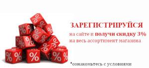 магазин СПб-Клок скидка 3 %